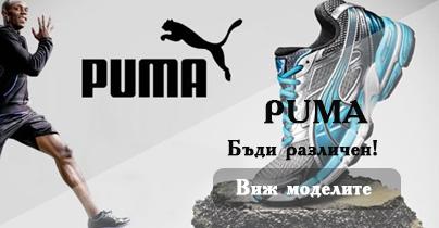 6c12fd8d126 Adidas, Converse, Puma и Nike BG онлайн сайт за оригинални маратонки ...